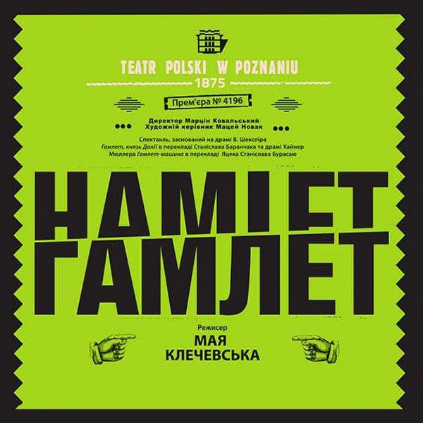 """""""Hamlet"""" wStarej Rzeźni wPoznaniu"""